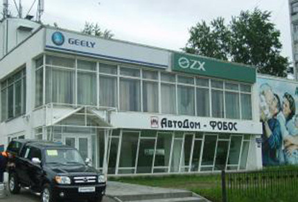 Цены на новые ВАЗ (Lada), автосалон Автоцентр Фобос