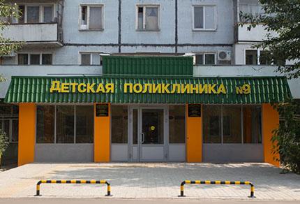 Областная консультативная поликлиника г. архангельск