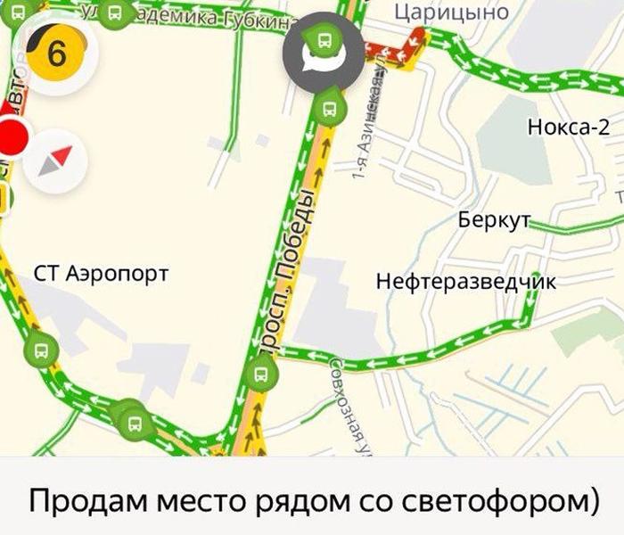 Скриншот: «Яндекс.Навигатор»