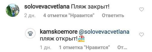 Скрин: kamskoemore/instagram.com