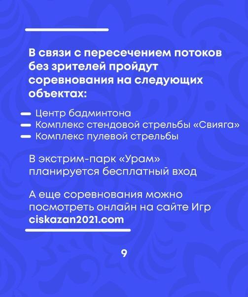 Инфографика: телеграм-канал мэрии
