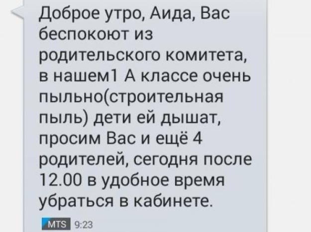 ВКазани учительницу наказали заSMS спросьбой кродителям помыть кабинет