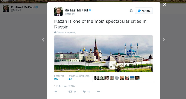 Экс-посол США Майкл Макфол в«Твиттере» признался в слабости Казани