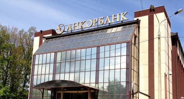Анкор Банк ввел ограничения навыдачу денежных средств вкладчикам