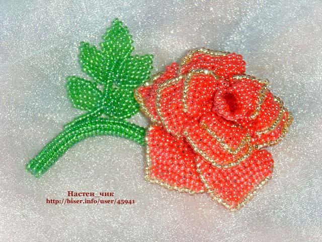 Итак, роза из бисера схема