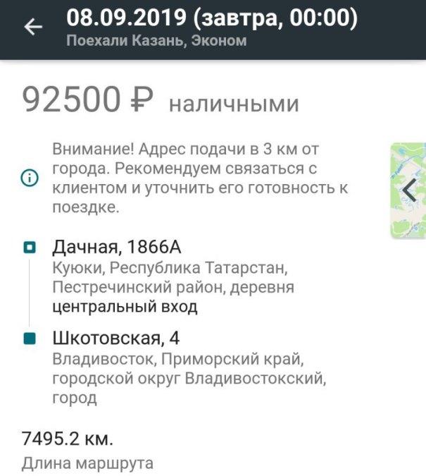 Скрин: читатель e-Kazan.ru
