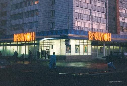 Фото: neonart.ru