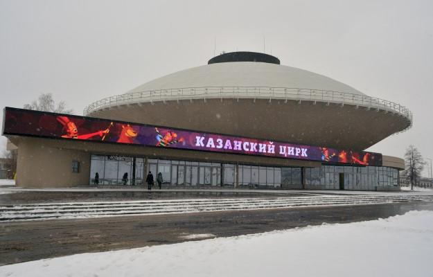 Казанский цирк после реконструкции. Фото: president.tatar.ru