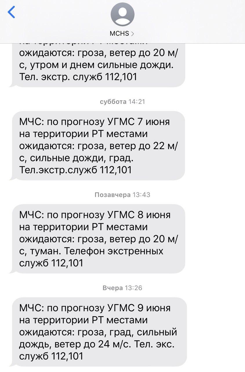 Скрин: e-Kazan.ru