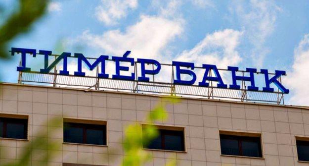Банк Российской Федерации назначил АСВ временной администрацией еще 2-х банков