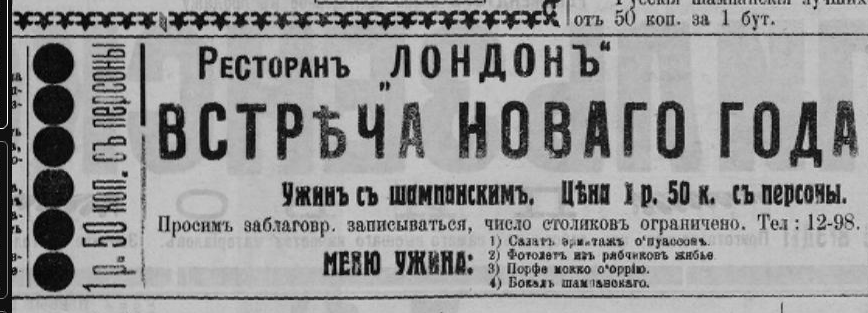 Газета «Казанский телеграф». Скрин: allfind.kpfu.ru