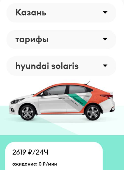 Скрин: delimobil.ru