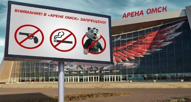 На «Арену Омск» нехотят пускать талисман «АкБарса»