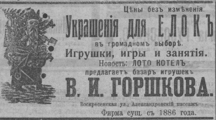 Газета «Камско-Волжская речь». Скрин: allfind.kpfu.ru
