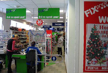 Фикс прайс интернет магазин заказать по почте - 41