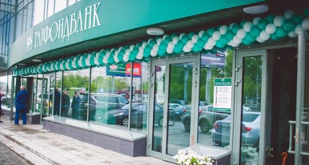 Татфондбанк откроет кабинеты для клиентов 19декабря