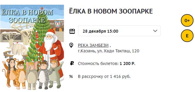 Скрин с kassir.ru