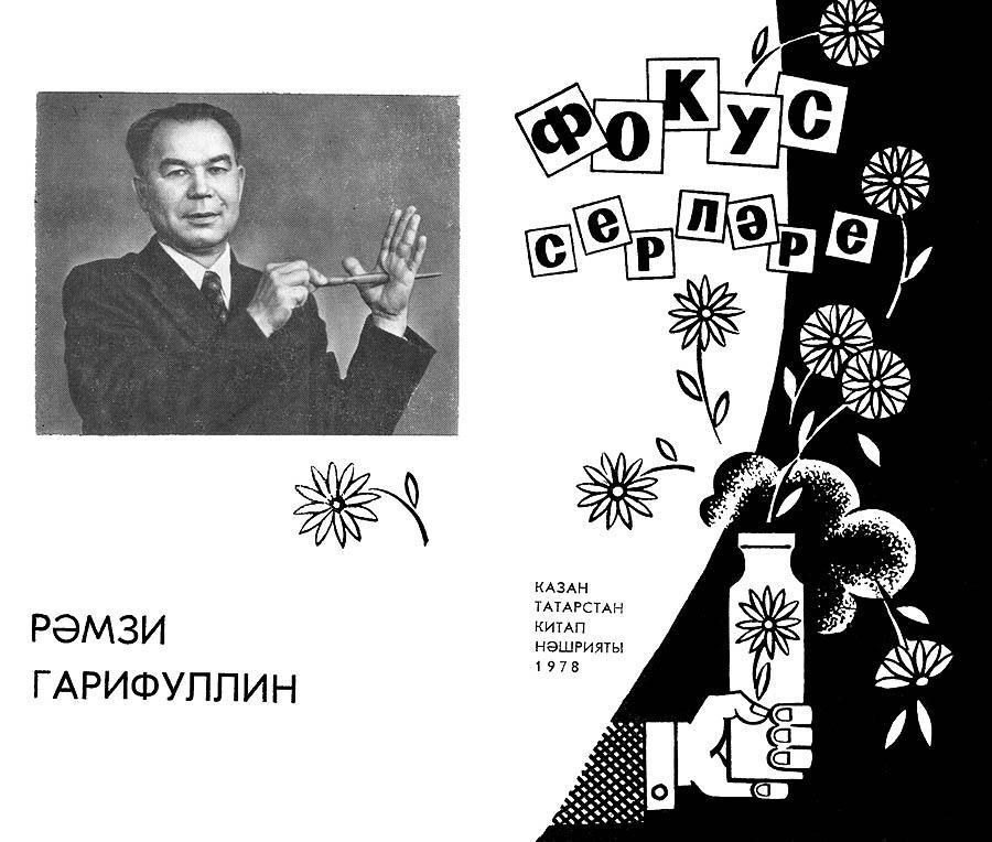 Первая страница книги. Фото: Татарское книжное издательство