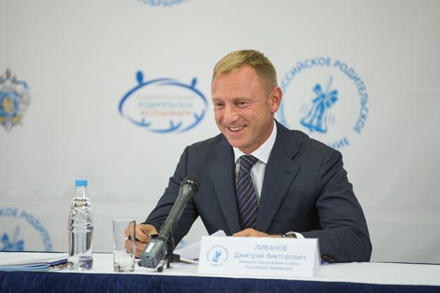 Стартовал сбор вопросов кобщероссийскому родительскому собранию