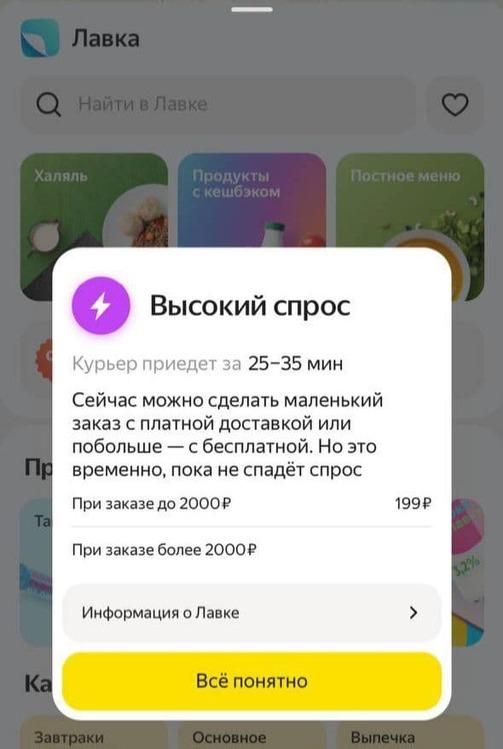 Скрин из приложения «Лавки»