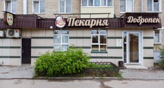 ВКазани из-за нарушений закрыли сразу 16 пекарен «Добропек»