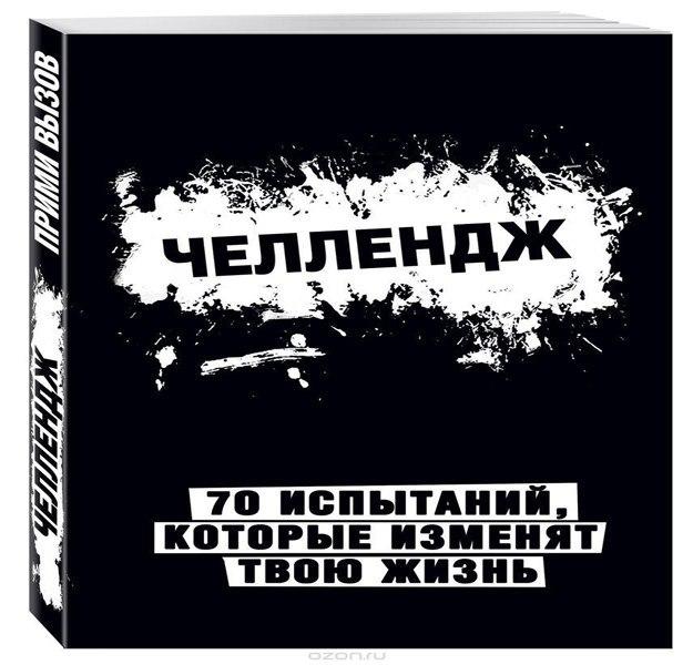 «Молодая гвардия» вТатарстане жаловалась  наблокноты с«опасными заданиями»